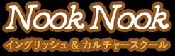 Nook Nook ― ヌックヌック ― イングリッシュ & カルチャースクール
