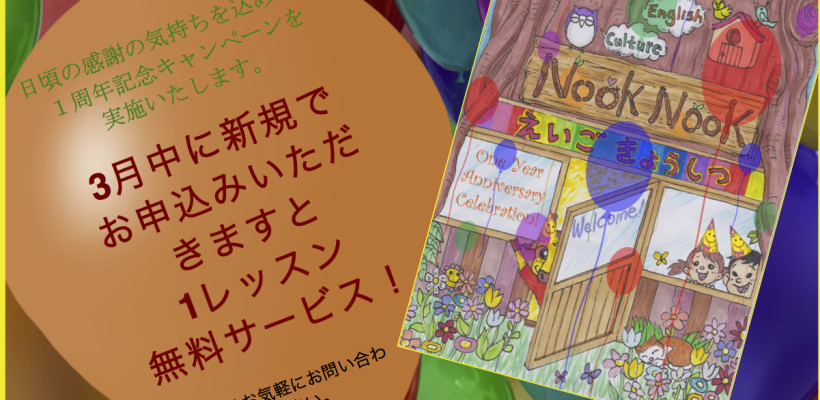 Nook Nook 1周年記念キャンペーン