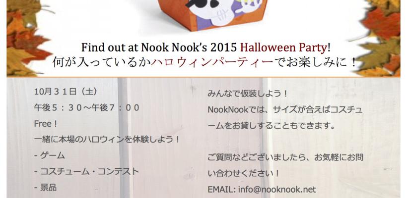 NOOK NOOK'S 2015 キッズ ハロウィンパーティー!!!