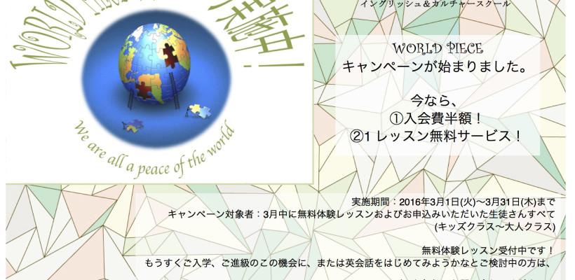 "WORLD PIECEキャンペーン""実施中!2016年3月1日(火)~3月31日(木)"