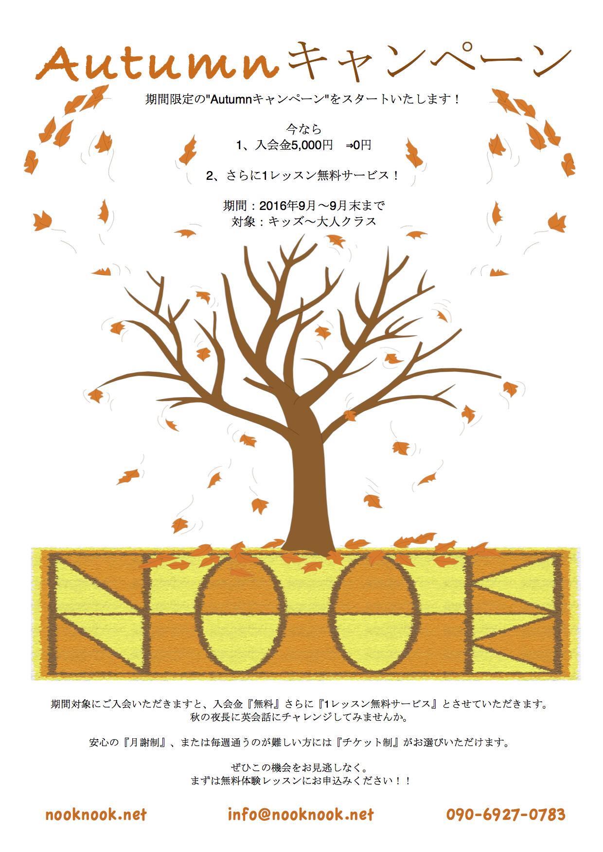 2016 Autumn Campaign