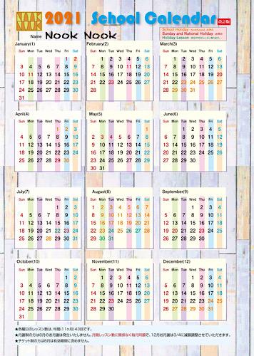 カレンダー4月〜